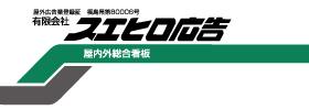いわき看板.com